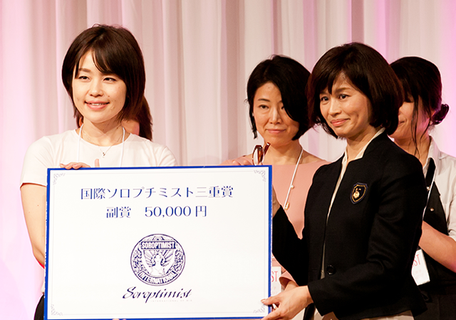 国際ソロプチミスト三重賞
