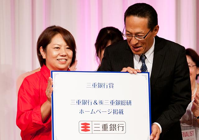 三重銀行賞