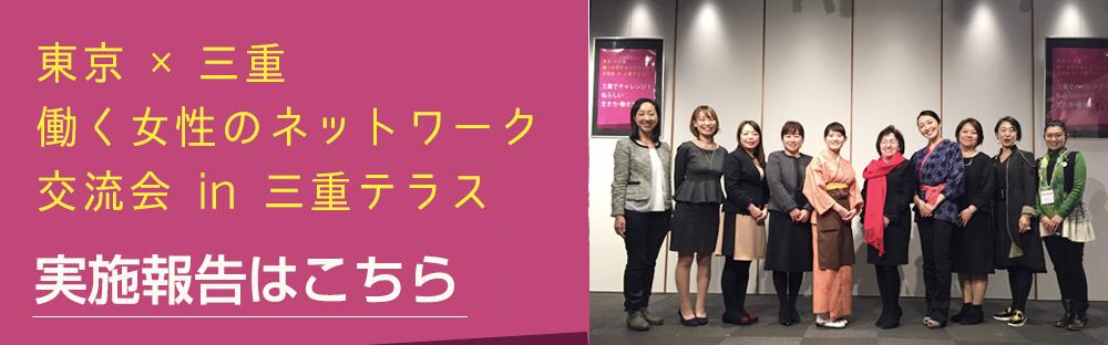 東京×三重 働く女性のネットワーク交流会 実施報告