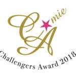 チャレンジャーズアワード2018ロゴ